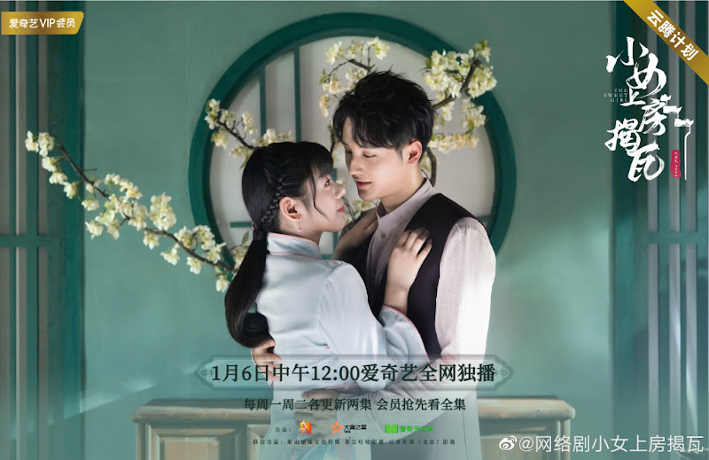 The Sweet Girl China Web Drama