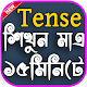English Tense Learn In Bengali (ক্রিয়া ও কাল) Download on Windows