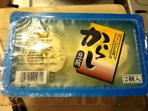 Photo: tofu with mustard filling