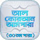 আমপারা বাংলা উচ্চারন ও অডিও - Ampara Bangla Download for PC Windows 10/8/7