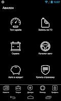 Screenshot of АВИЛОН