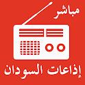 راديو السودان | اذاعات السودان | Sudan Radio icon