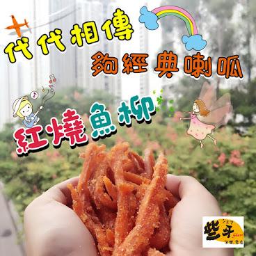 紅燒魚柳(3包起計)