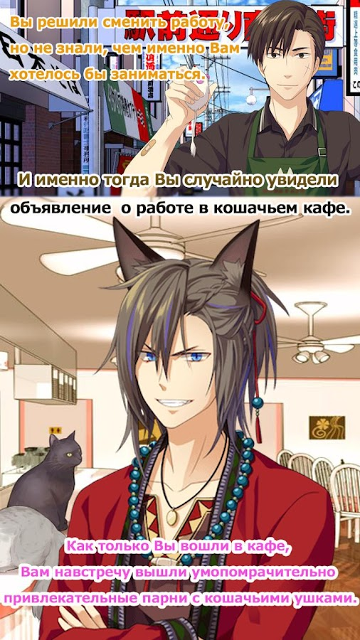My Lovely Cat(Русский)- screenshot