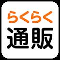 らくらく通販 from Yahoo!ショッピング icon