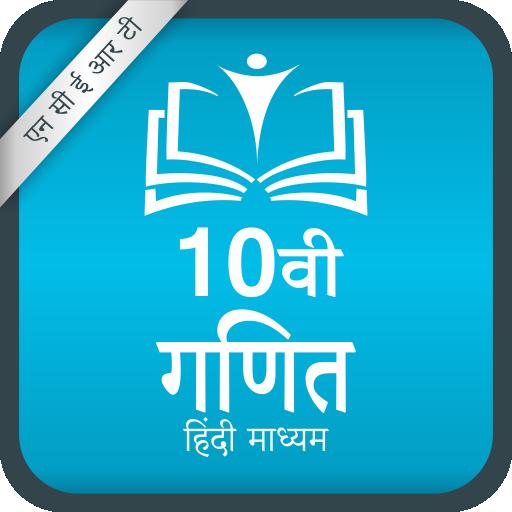NCERT 10th Maths [ Hindi Medium ]