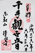 Photo: 東京都 上野清水觀音寺 平成26年6月28日