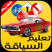 رخصة السياقة بالمغرب
