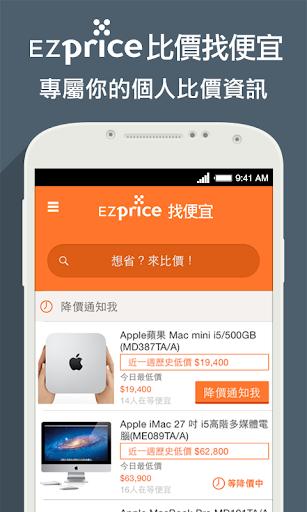 EZprice比价找便宜 - 在购物拍卖商城帮你比价捡便宜