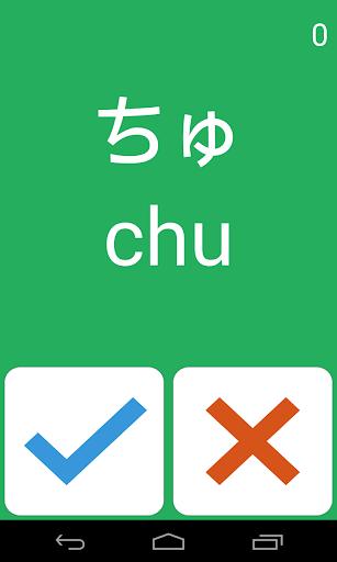 教育必備免費app推薦|日本語を勉強して、日本語で遊ぼう。線上免付費app下載|3C達人阿輝的APP