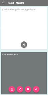 Download Tamil - Marathi Translator For PC Windows and Mac apk screenshot 5