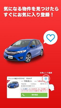 中古車検索グーネット(Goo-net)中古車・中古自動車情報 3.12.0 screenshot 585521