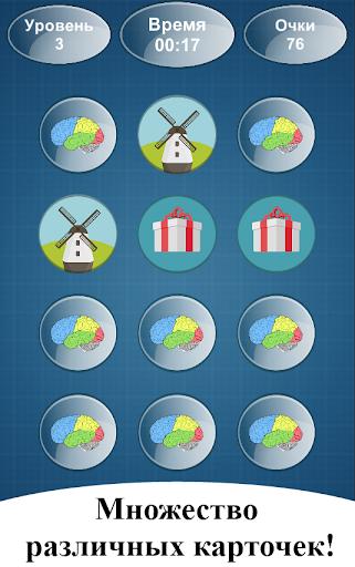 Игра на память скачать на планшет Андроид