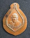 เหรียญหลวงปู่ขาว อนาลโย รุ่น ธ.กรุงเทพฯสาขาอุดรธานี ครบรอบ ๙ ปี (พ.ศ.๒๕๑๙)