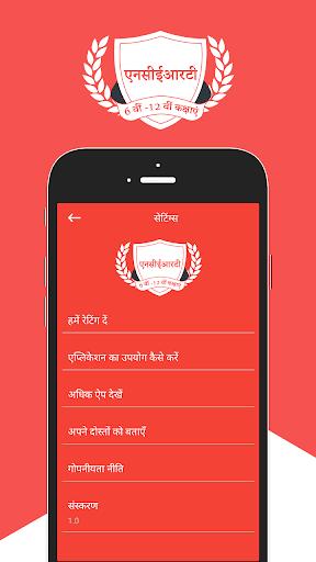 NCERT All Classes Books in Hindi 1.0.7 screenshots 5