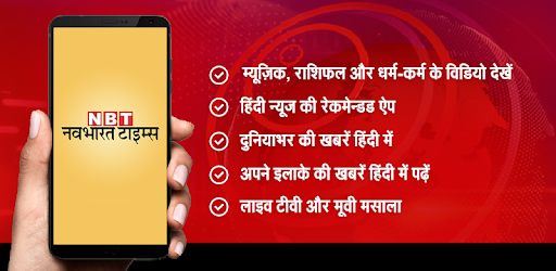 Hindi News:Live India News, Live TV, Newspaper App - Apps on