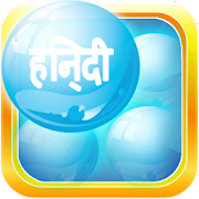 Learn Hindi Bubble Bath Game