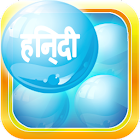 Learn Hindi Bubble Bath Game icon