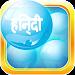 Learn Hindi Bubble Bath Game Icon