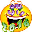 نكات عراقية 2016 icon