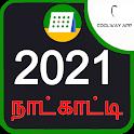 Nam Tamil Calendar - 2021 Panchangam 2021 icon