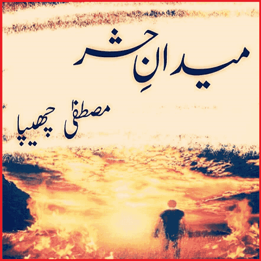 Maidan e Hashar Urdu Novel - Apps on Google Play