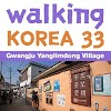 Walking Korea 33 : Gwangju Yanglimdong Village APK