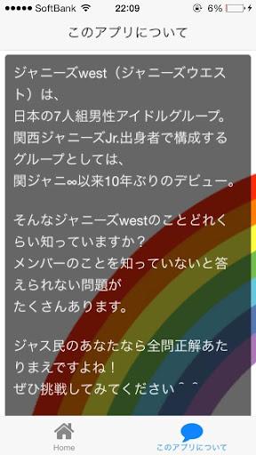 玩娛樂App|メンバー診断forジャニーズwest バージョン免費|APP試玩