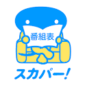 スカパー!番組表 icon