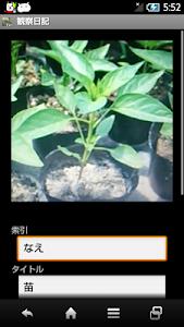 観察日記 screenshot 5