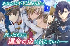 イケメン革命 アリスと恋の魔法 女性向け乙女・恋愛ゲームのおすすめ画像4