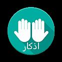 اذکار مسلم ترجمه فارسی icon