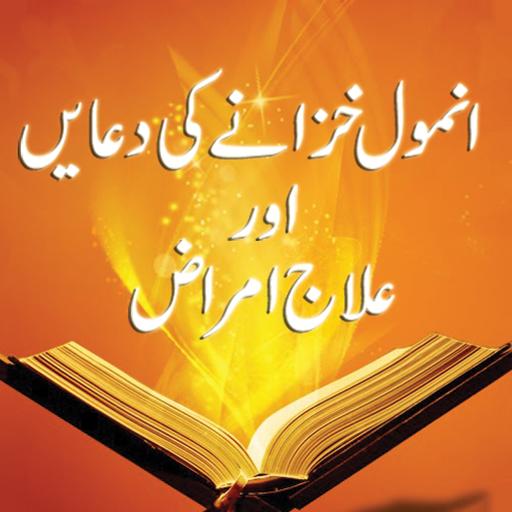 Anmol Khazane Ke Duayein