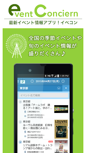 イベントコンシェルン 〜全国のイベント情報を毎日お届け〜