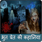 Horror Stories Hindi kahaniyan