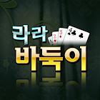 라라 바둑이-정통바둑이,대박섯다,7 poker,카지노 icon
