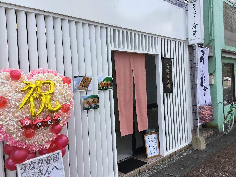うなり寿司って何? なんと鰻と稲荷が合体した寿司のこと。川原町に宮崎初のうなり寿司の持ち帰り店がオープンしました