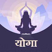 Hindi Yoga Asana Book & Tips - Yogasan Guide 2018