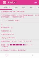 Screenshot of 萌萌颜文字表情符号