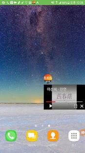 인기 트로트 - YouTube 인기 트로트, 가요, 발라드, 노래 - náhled