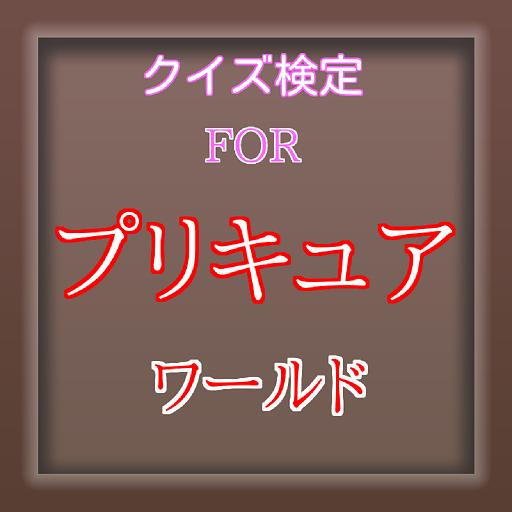 クイズ for プリキュア 初代~ハピネスチャージ版 無料 娛樂 App LOGO-APP開箱王