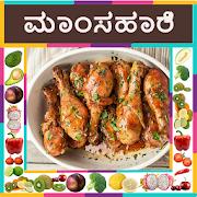 Non Veg ( ಮಾಂಸಹಾರಿ ) Recipes in Kannada