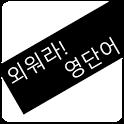 수능 토익 : 외워라! 영단어 : 영어단어 앱 종결 icon