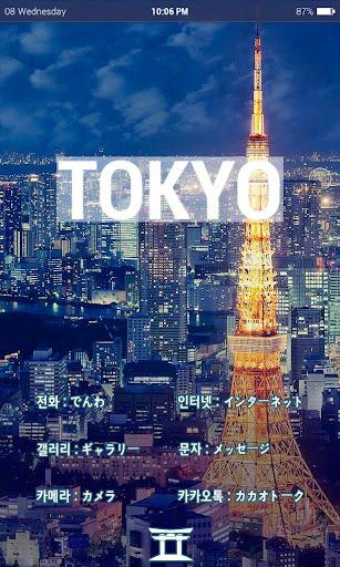 도쿄 버즈런처 테마 홈팩