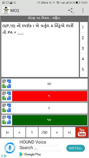 GSEB All MCQ 2.6 screenshots 4