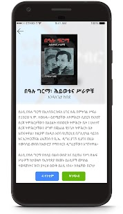 Lomi Books - ሎሚ - náhled