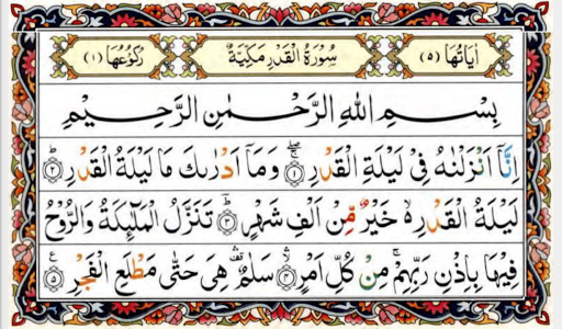 Surah al-Qadr The Majesty