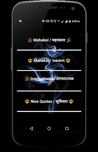 Mahadev Status 2.2.10 screenshots 1