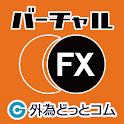 FXをバーチャル体験!バーチャルFX icon