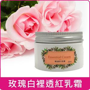 玫瑰全效護膚乳霜